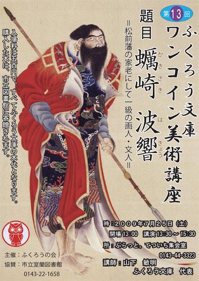 第13回ふくろう文庫ワンコイン美術講座「蠣崎波響-松前藩の家老にして一級の画家・文人-」