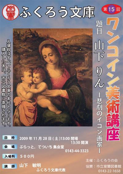 第15回ふくろう文庫ワンコイン美術講座「山下りん -悲劇のイコン画家-」