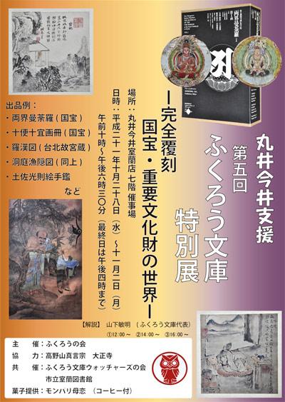 第5回ふくろう文庫特別展「完全覆刻 国宝・重要文化財の世界」