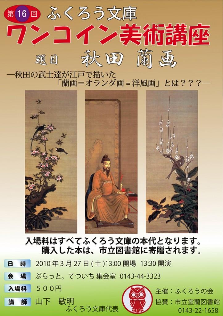 ふくろう文庫ワンコイン美術講座「秋田蘭画」